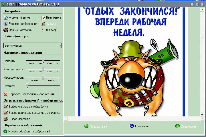 Программу Для Преобразования Формата Yuv